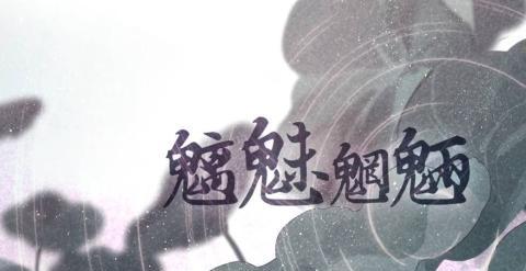 魑魅魍魉什么意思嫌疑人魍魉魑魅1名抓获犯罪