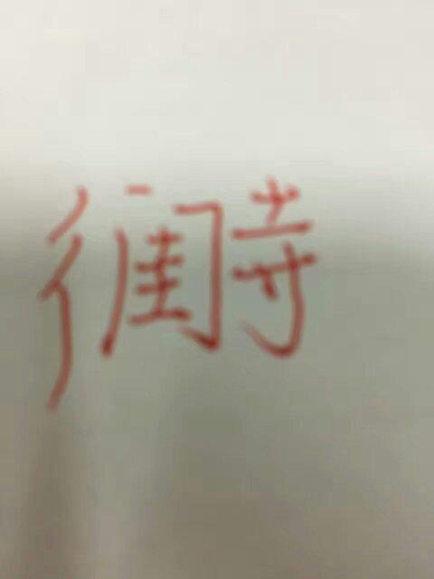 什么辨什么香成语_成语故事简笔画