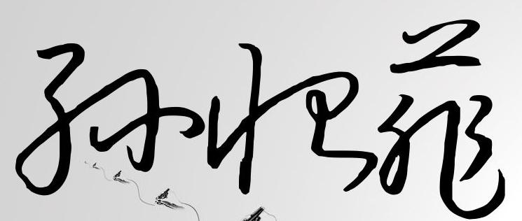艺术签名设计菲字