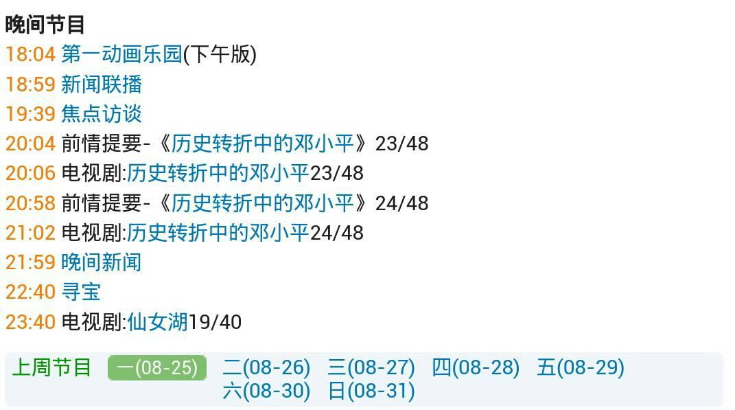 央视8套节目表_8.25中央一套电视节目表_百度知道
