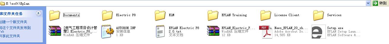 EPLAN Electric P8 2 0安装好之后,提示需要激活,请问该如何激活许可_