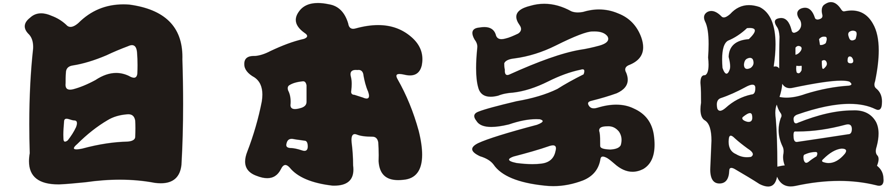 日本字_求这个日本字体