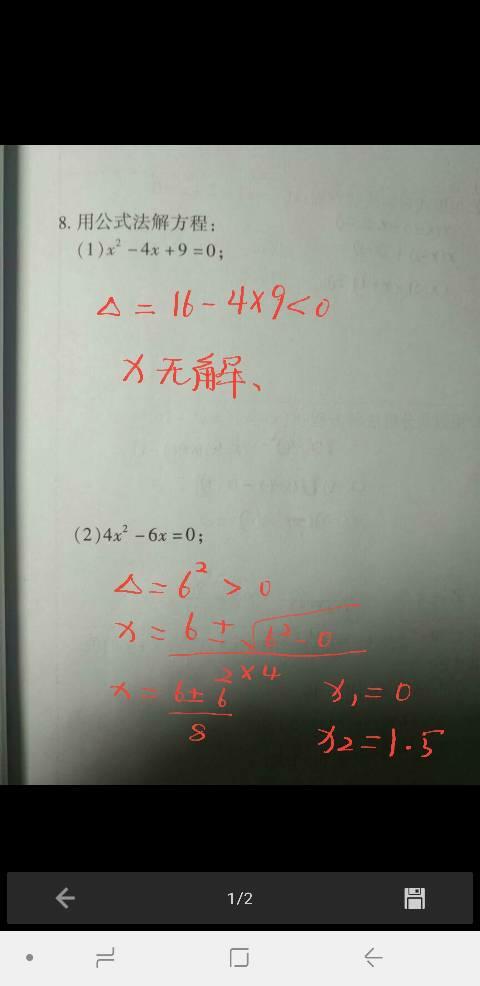 解方程所有的公式