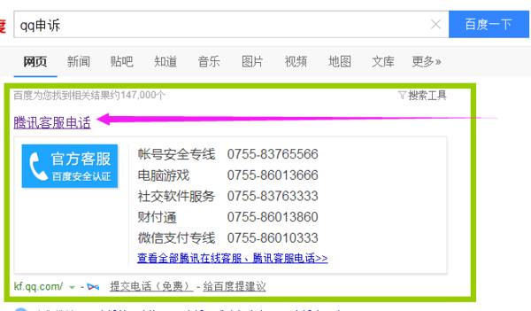 腾讯qq官网举报电话_怎么投诉qq客服电话_百度知道