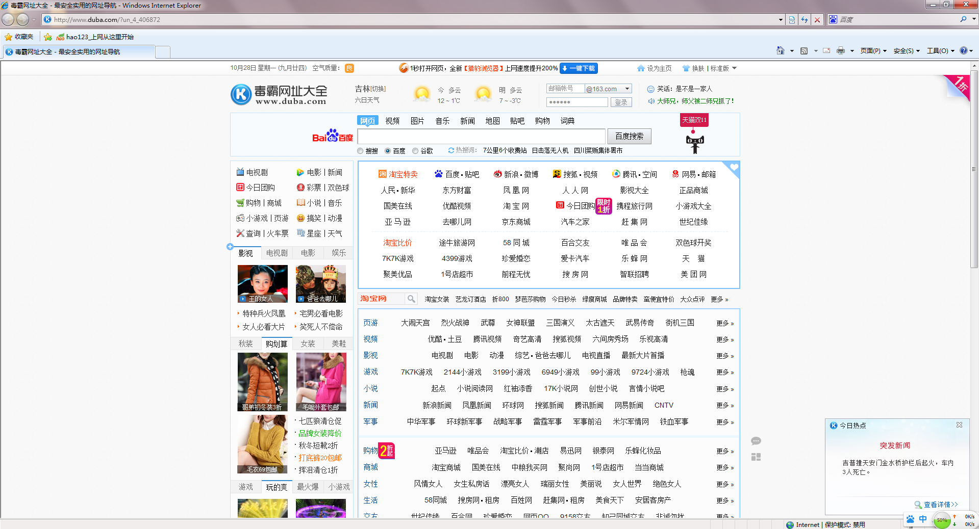 hao123网址大全_浏览器打开的是hao123进入的却是毒霸网址大全_百度知道