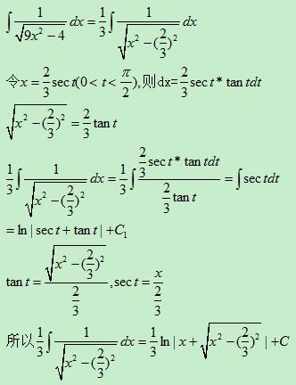 三角代换求定积分例题