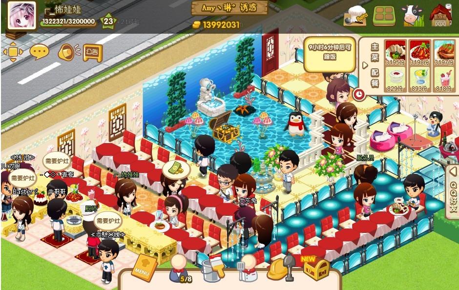 qq餐厅服务员和厨师_为什么我QQ餐厅23级雇了5个人(4个服务员1个厨师)这样的安排为 ...