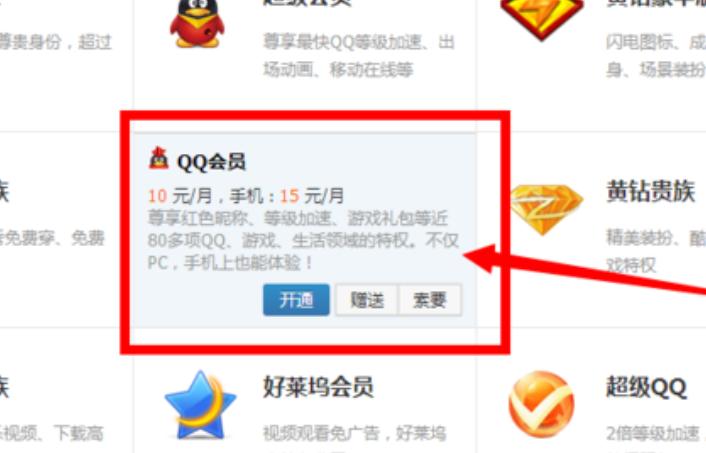 怎样赠送q币给好友_如何把自己QQ上的Q币赠送给他人_百度知道