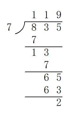 835除以27的竖式和验算