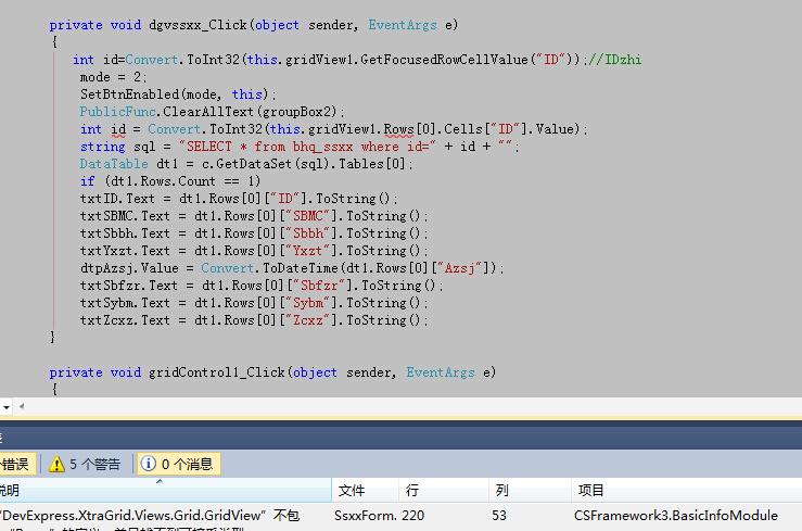 有哪位大哥知道C# winform,dev控件grid获取id值啊?_百度知道