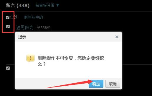 qq空间流言_QQ空间留言板怎么一次性把全部留言删除_百度知道