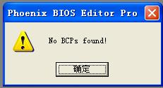 HP 台式机phoenix v3 47 bios 用什么软件修改用Phoenix BIOS