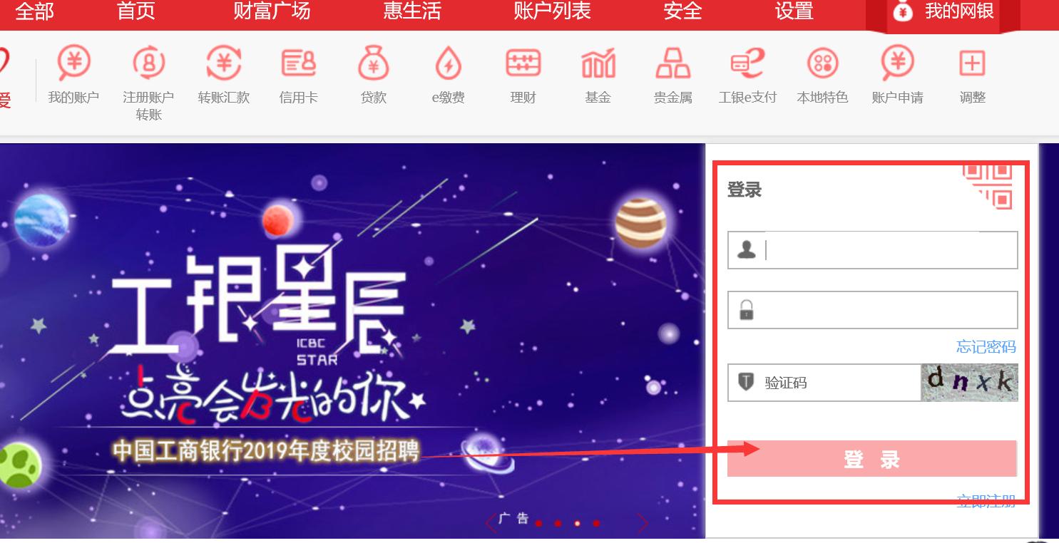 中国工商网上银行个_中国工商银行个人网上银行怎么登录_百度知道