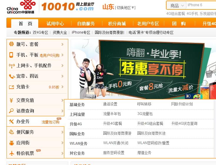 中国联通网上营业厅网官网_中国联通网上营业厅增值业务怎么查询_百度知道