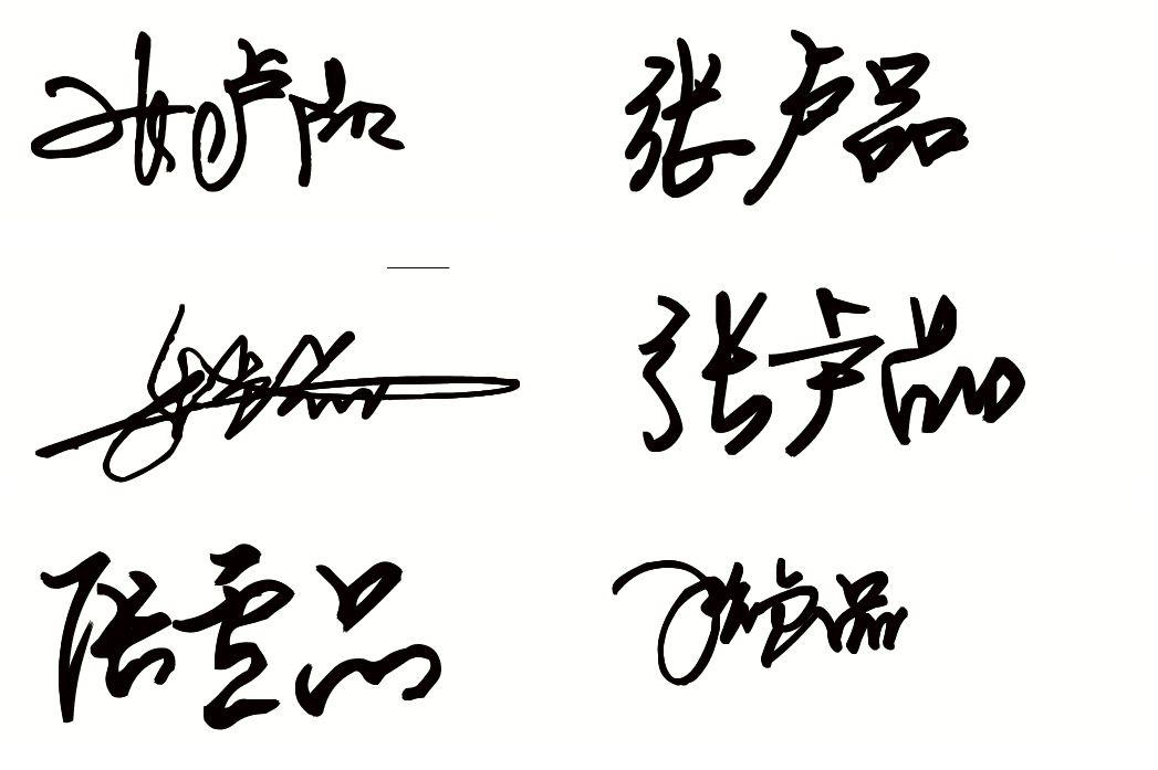 孙字签名字体_张卢品 带笔字怎么写_百度知道