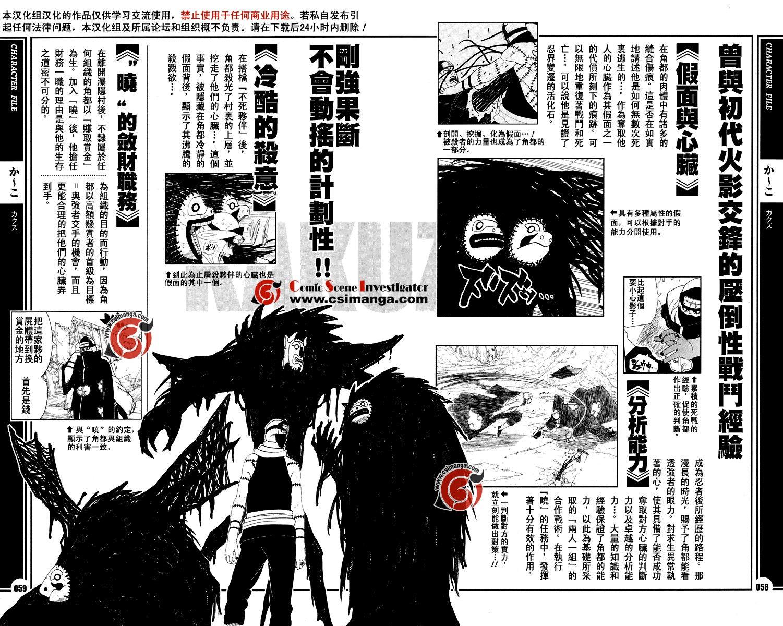 火影忍者角都身體上有諸多縫合的傷跡,還有他體內的黑線是怎么回事?圖片