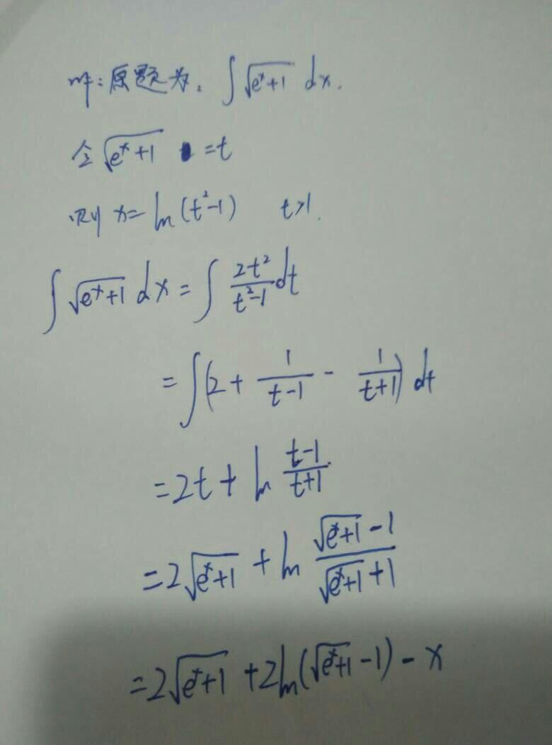 √(e^x-1)的积分