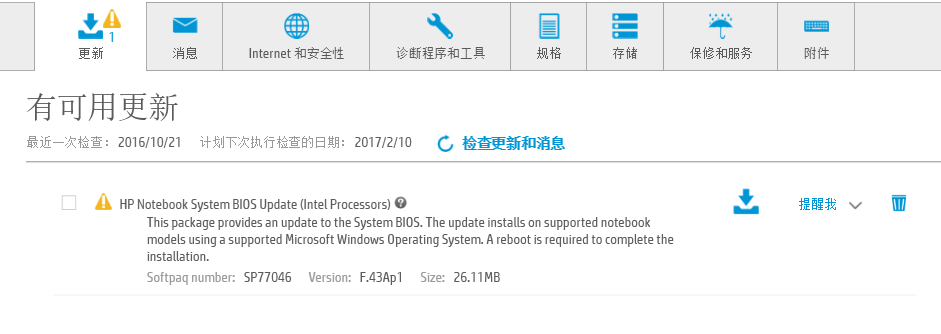 hp notebook system bios update更新一直失败_百度知道