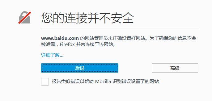 xp系统怎么连接网络_火狐浏览器无论打开什么网页都显示您的连接并不安全 怎么办 ...