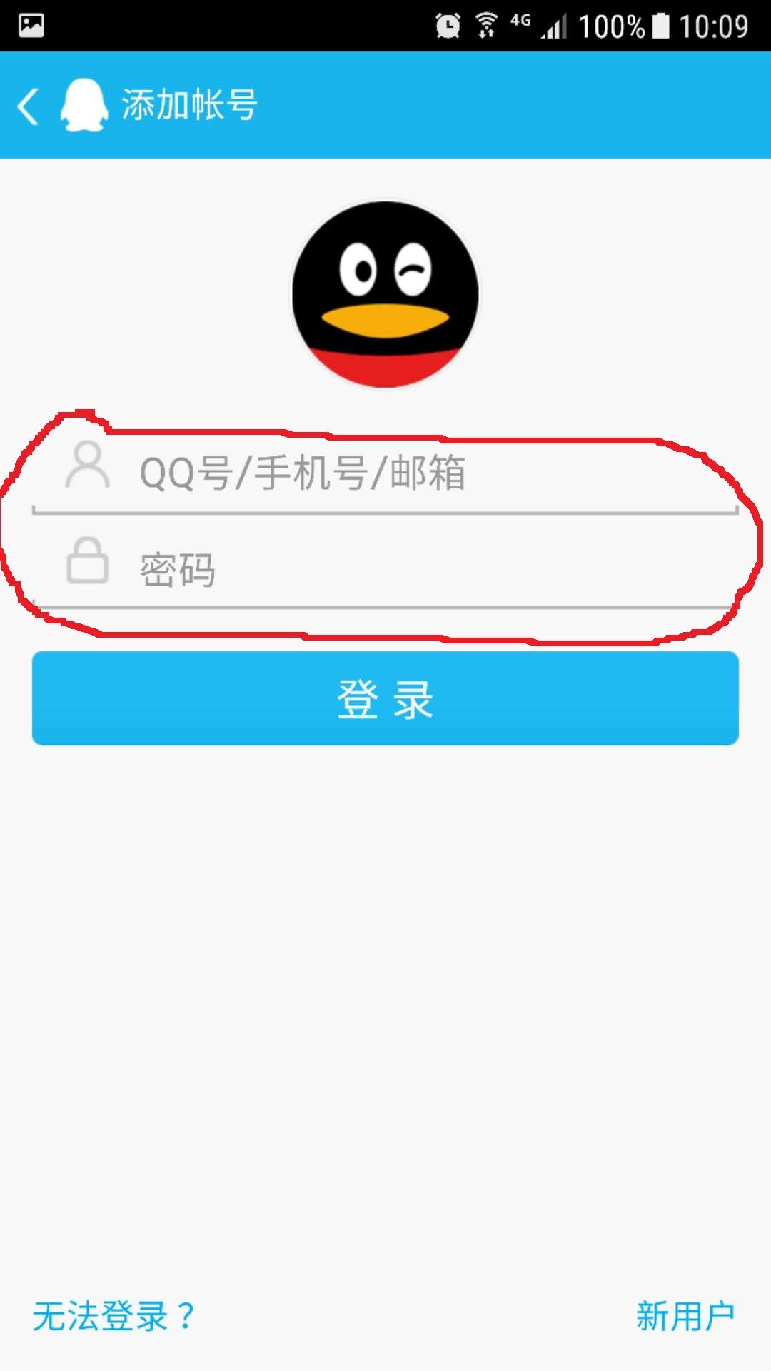 qq号码后面有个靓_QQ轻聊版怎么关联另一个QQ号_百度知道
