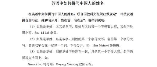 英语写人名_中国人名字的英语写法?_百度知道