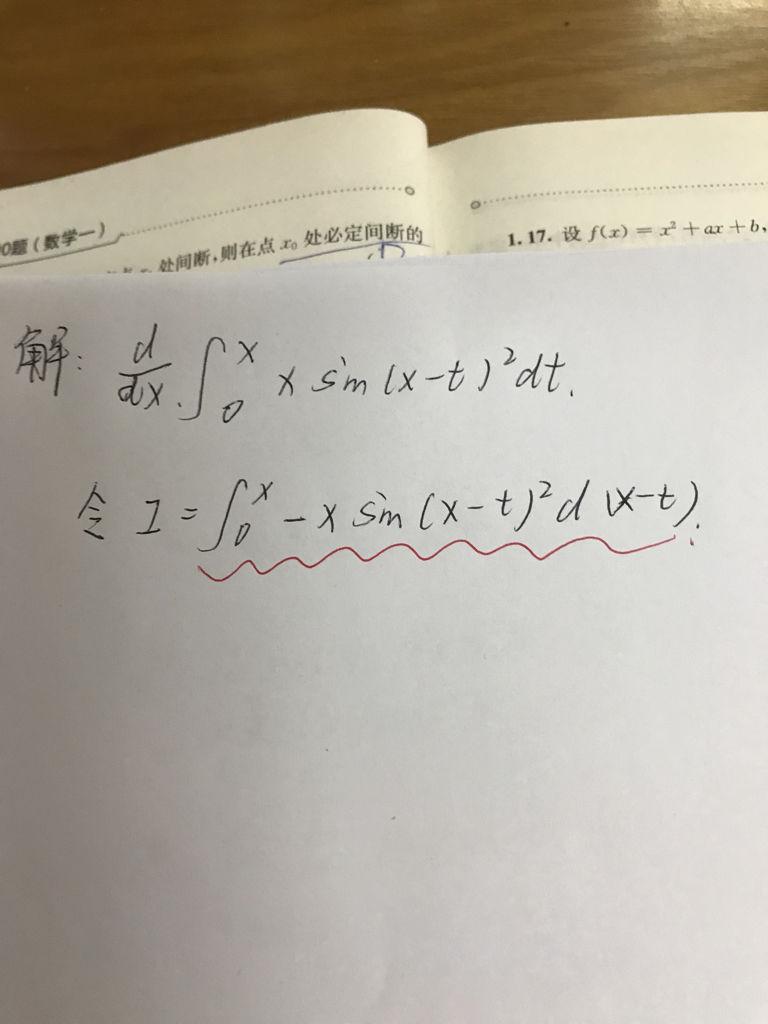 变限积分函数求导