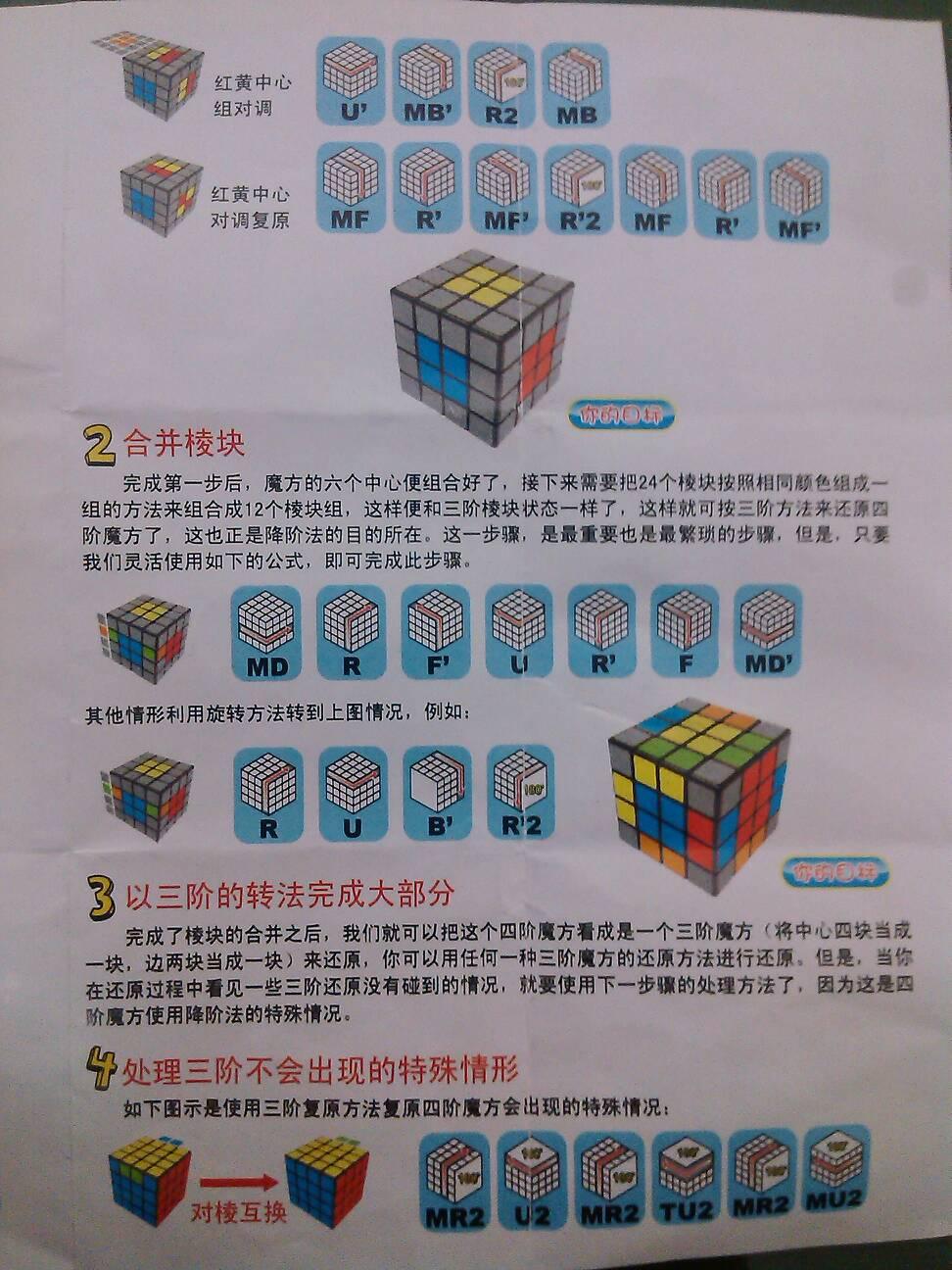 四阶魔方特殊情况用的公式,图解四阶魔方特殊情况用的公式,图解
