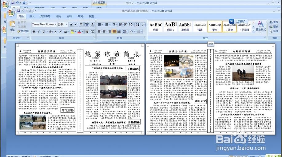 如何用word制作报刊_如何用WORD文档排版出报纸的效果_百度知道