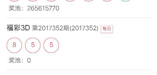 中国福利彩票3D开奖号是885,开奖日期是2017 12 25,我买的单选号图片