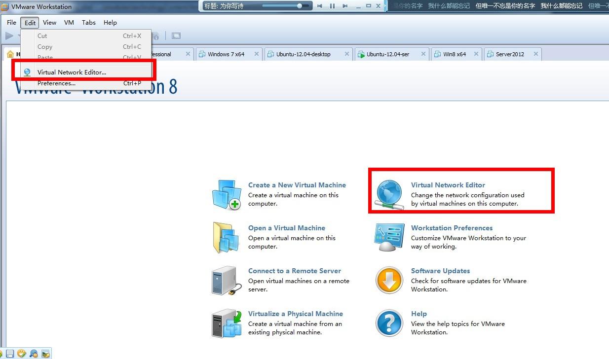 无线安全检测vmware里面为何找不到Virtual Network Editor不是说自带的有