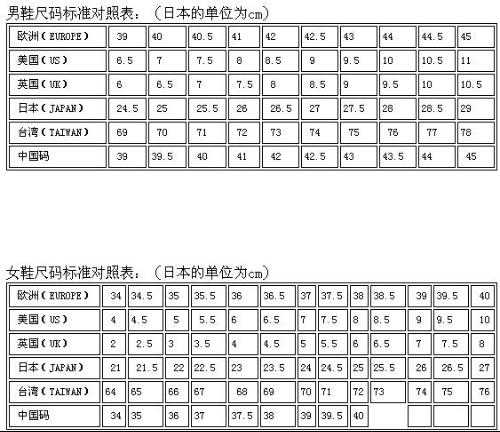 美国鞋码_中国鞋子44码在美国多少码