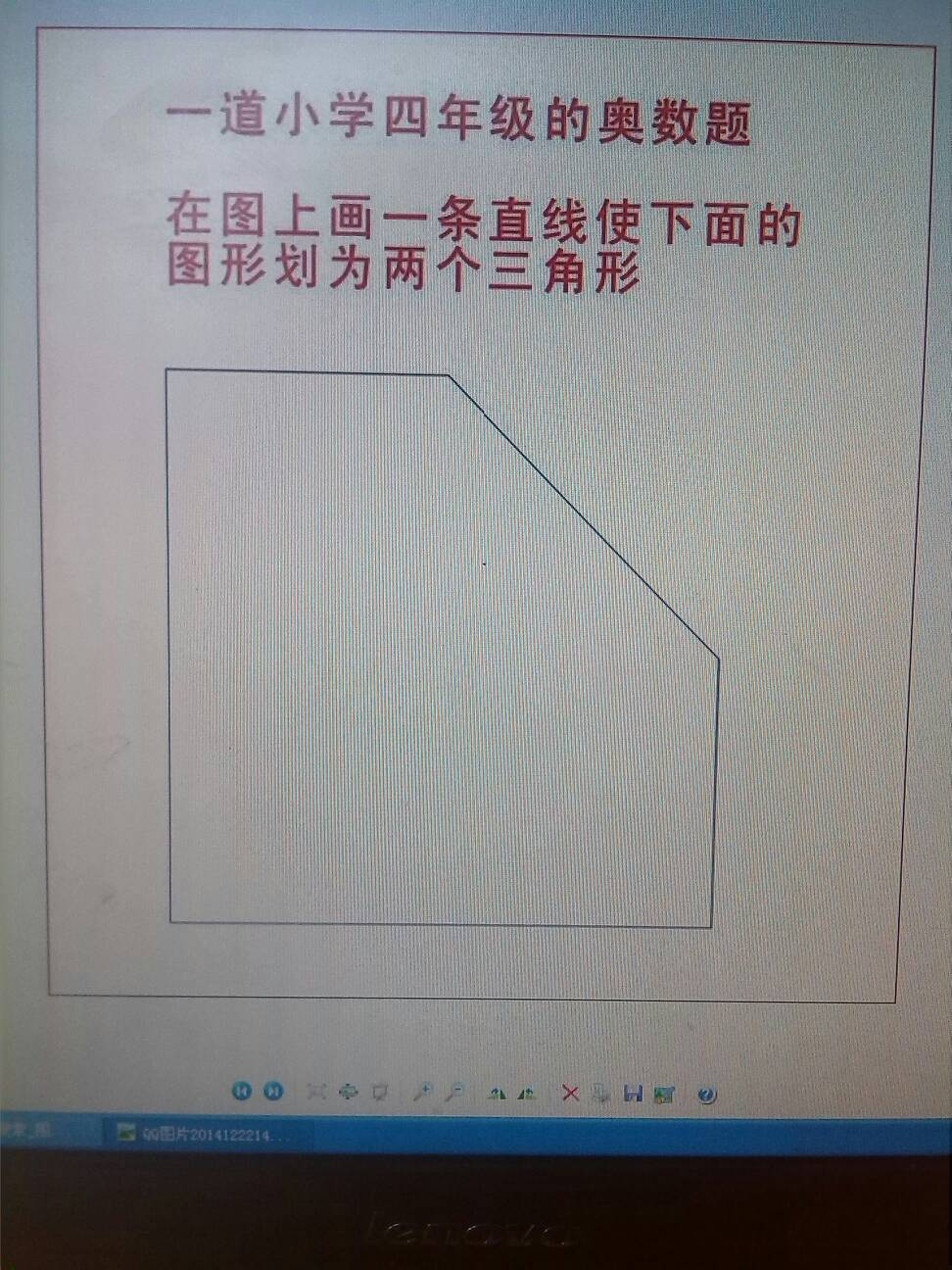 一道小学数学奥数题_一道小学四年级的奥数题,在图上画一条直线使下面的图形划为 ...