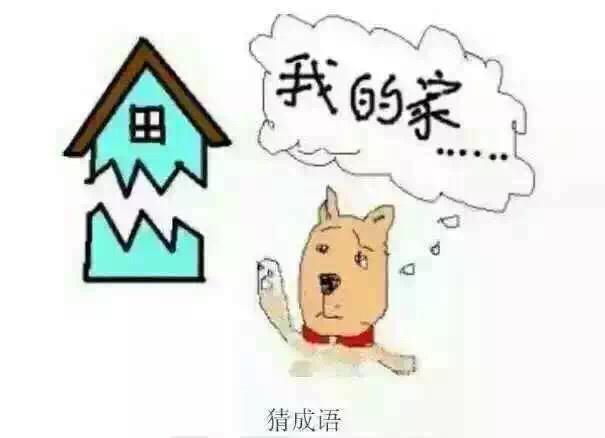 成语什么鬼笑_成语故事图片
