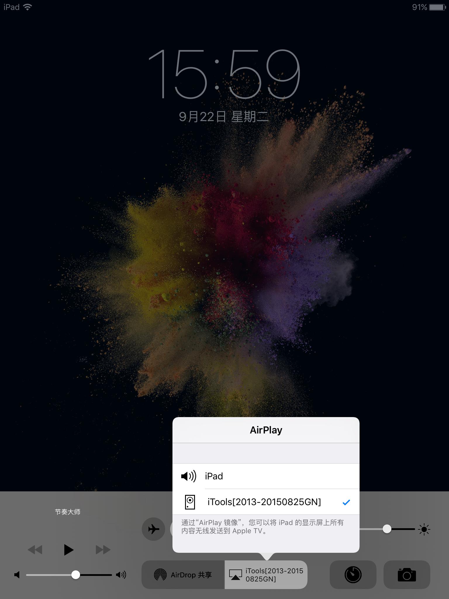 我的ipad用itools的屏幕录像时,airplay中的镜像按钮找不到_百度知道