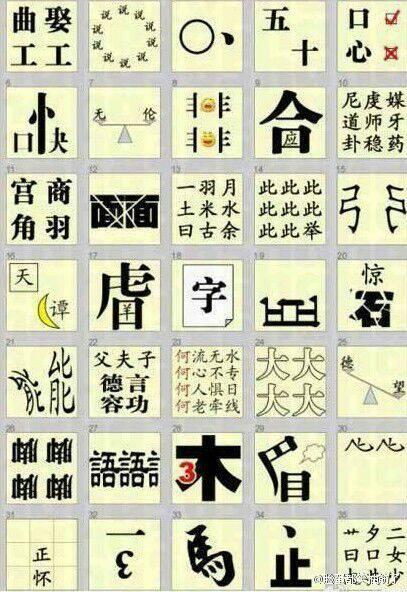 九什么交成语_成语故事简笔画