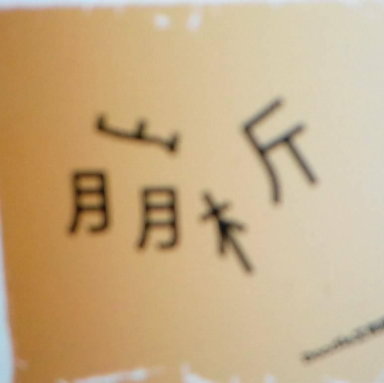 四字成语慨什么什么什么_四字成语书法作品图片