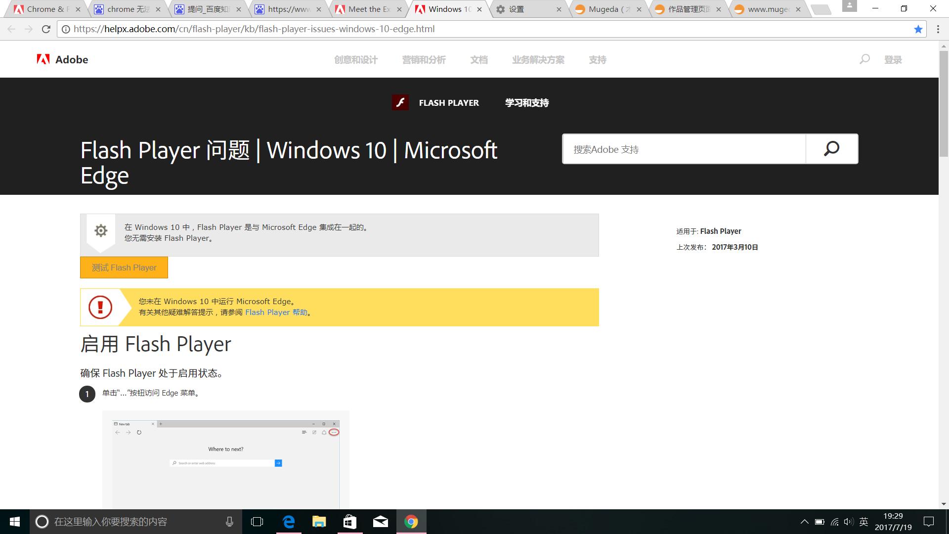 chrome 无法运行flash插件因为未运行Edge_百度知道