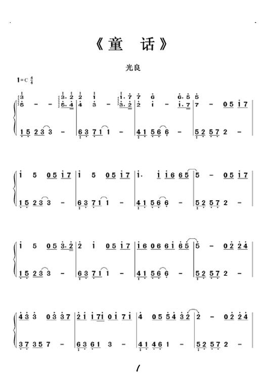 突然好想你钢琴谱_童话钢琴简谱要单手的_百度知道
