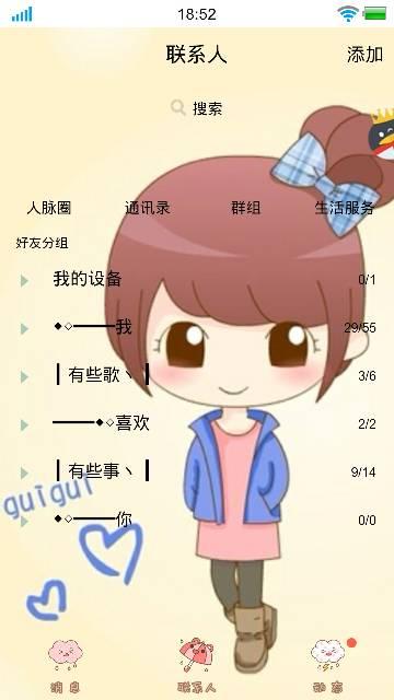 qq分组背景图片_手机QQ怎么设置分组后面背景图片_百度知道