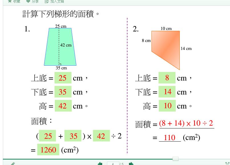 梯形的面积公式_梯形的面积公式