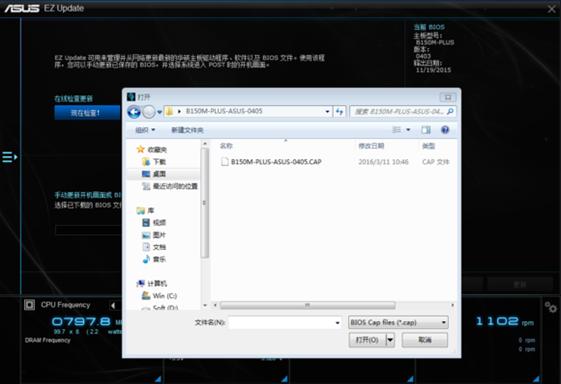 华硕官网怎么下载更新BIOS的EZ Update?_百度知道