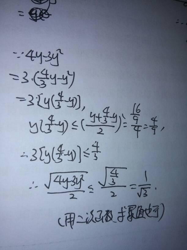 高考基本不等式专题