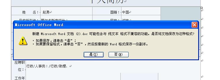 纯文本文件格式_word保存文件时与纯文本格式不兼容怎么办_百度知道