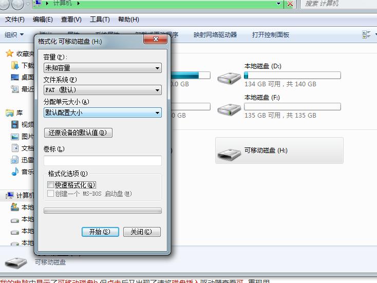 电脑如何连接读卡器_我的手机内存卡插入读卡器电脑显示可移动磁盘H,点击可移动 ...