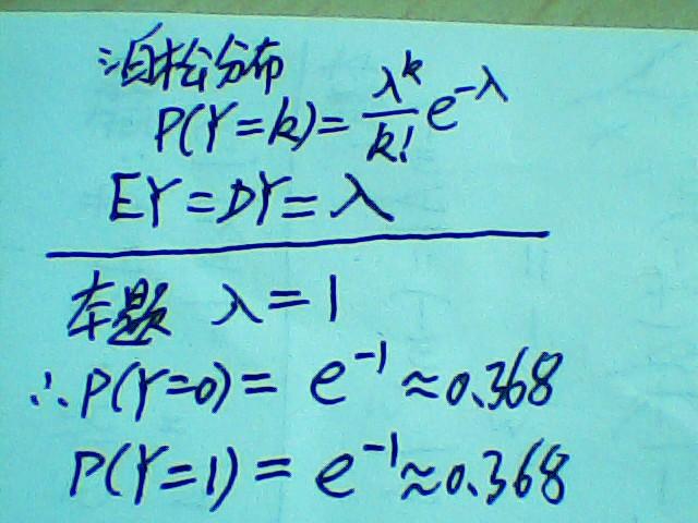 泊松分布公式和期望