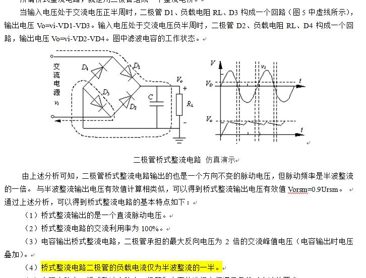 桥式半波整流电路_桥式整流电路电流为什么比半波整流小_百度知道