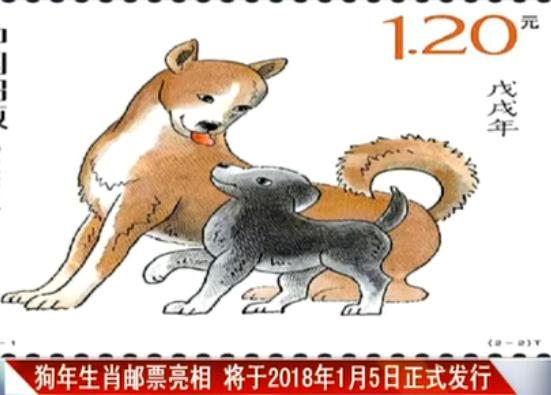第一套生肖狗邮票