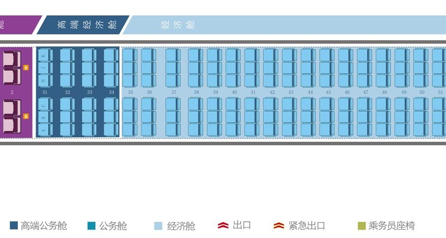 南航飛機網上選座位,發現同是經濟艙為什么前幾行會有圖片