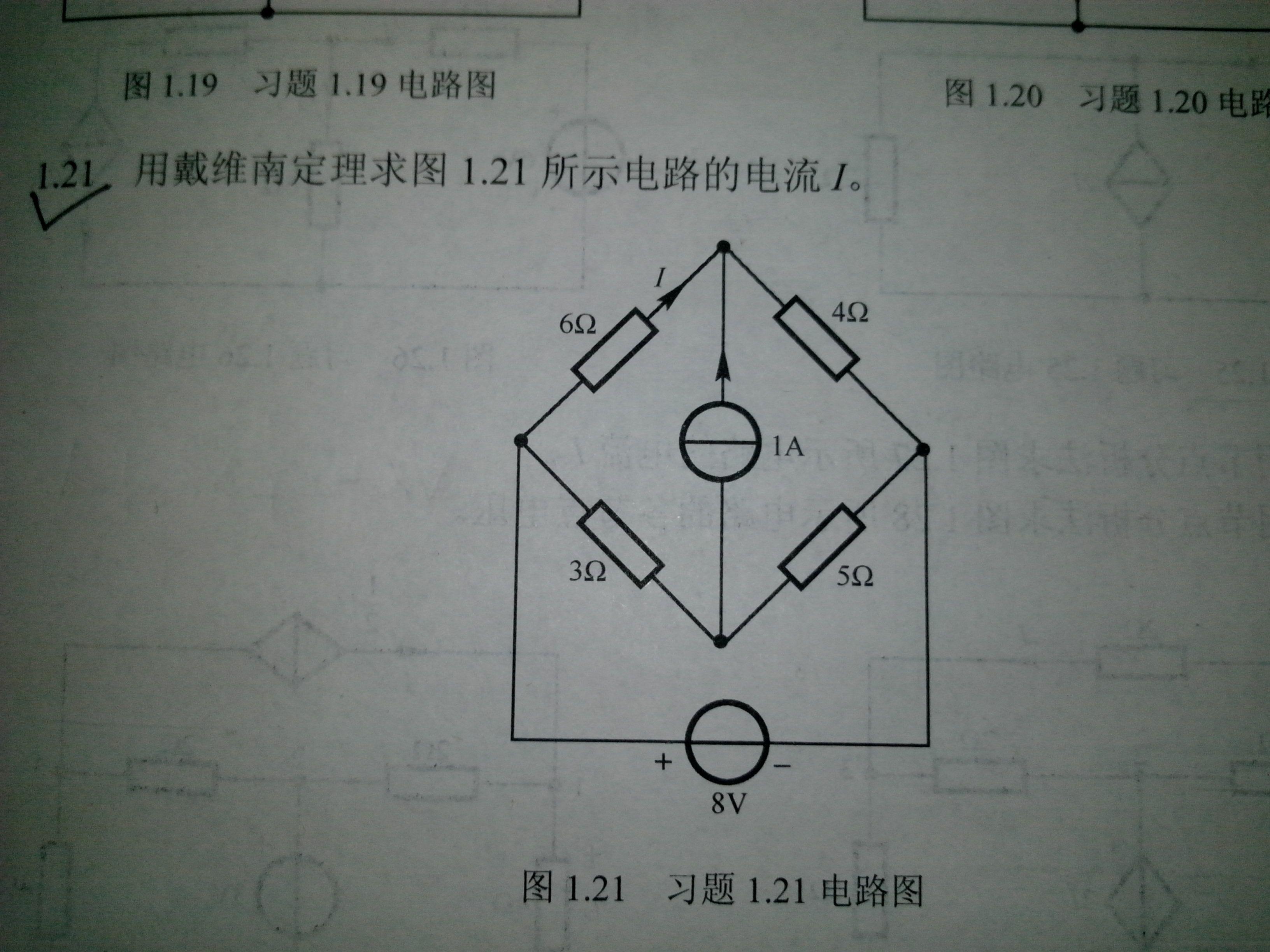 电路分析 叠加原理