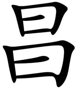 �yg��f�x�~Z[>y�NX_昌的说文解字